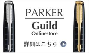 パーカー PARKER